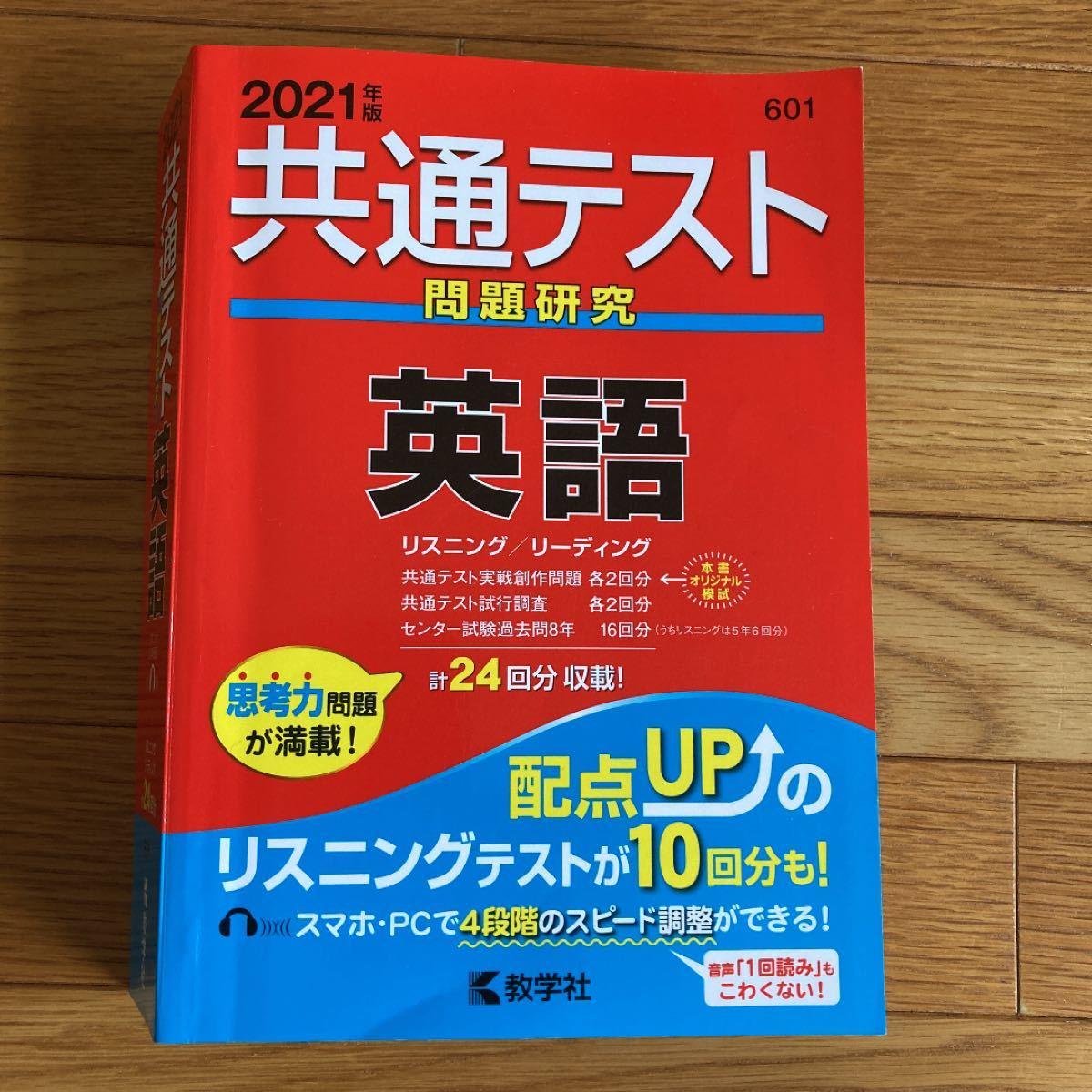 共通テスト問題研究 英語 (2021年版共通テスト赤本シリーズ)