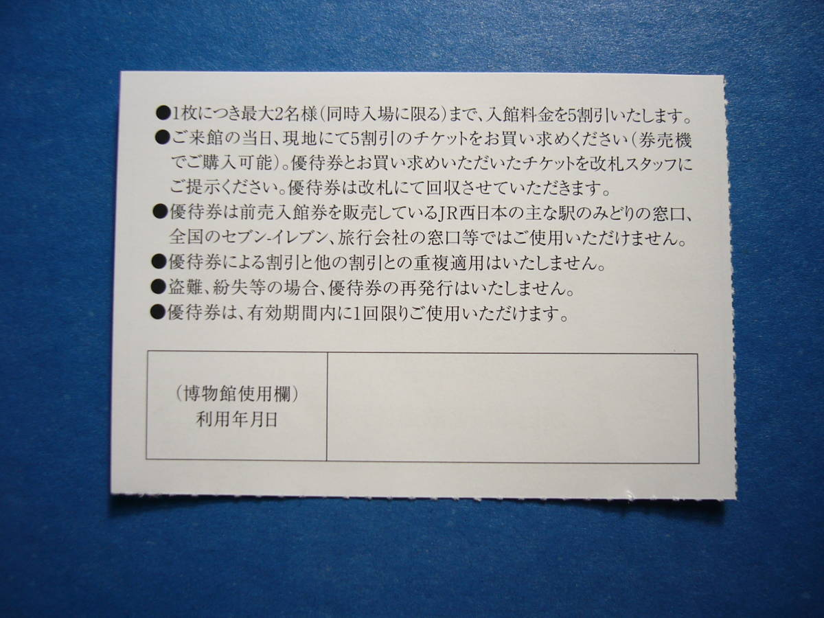京都鉄道博物館 入館割引券_画像2