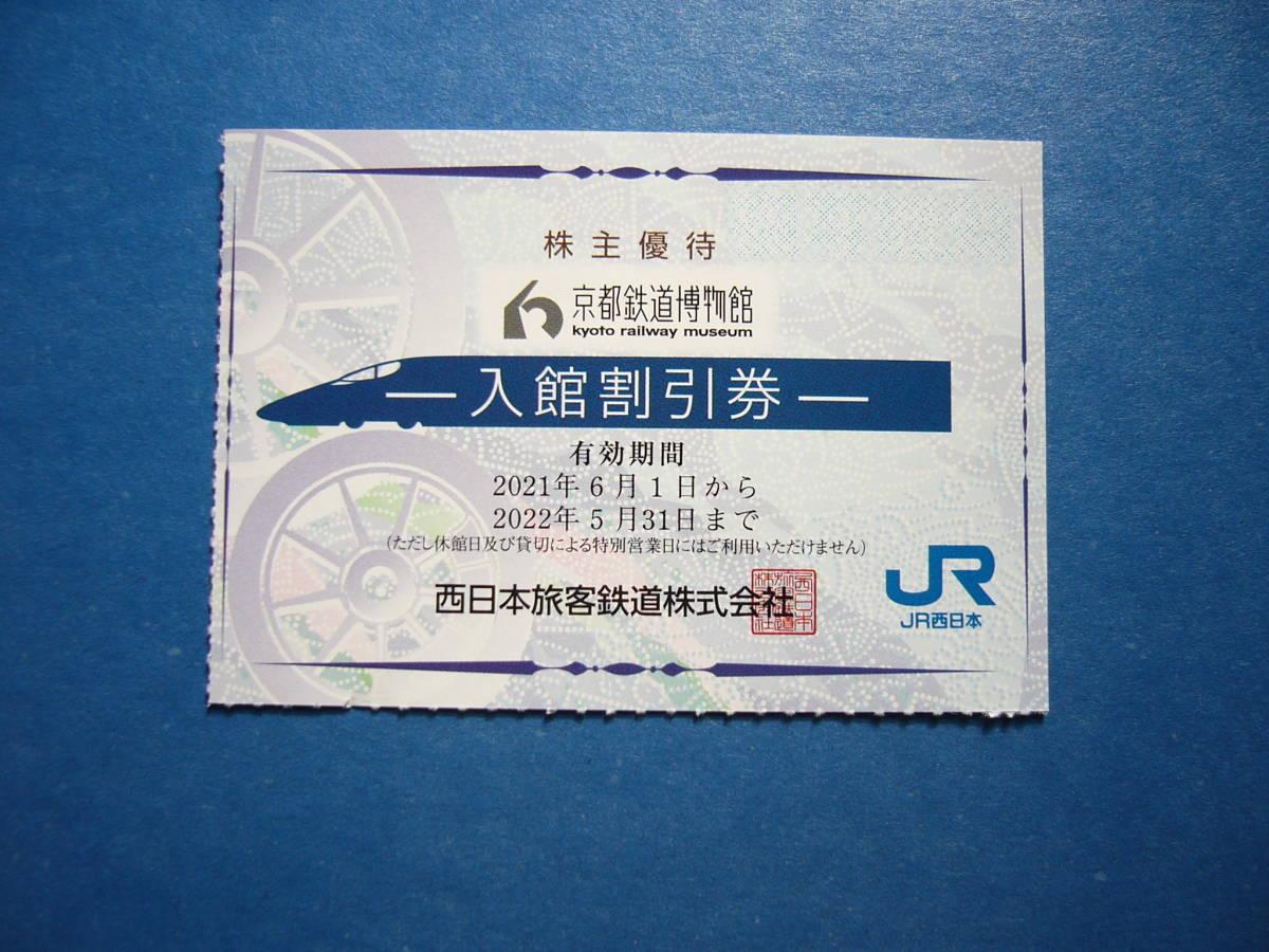 京都鉄道博物館 入館割引券_画像1