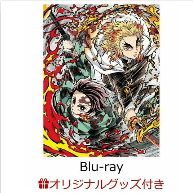 「鬼滅の刃」無限列車編 Blu-ray【完全生産限定版】(豆皿5種+タンブラー他)