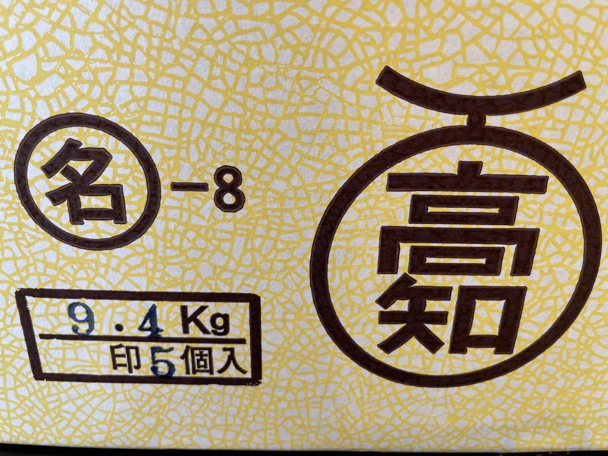 1円スタート!【高知県産】温室メロン 約9.4㎏ 5玉 ご家庭用 ご贈呈用 ★_画像3