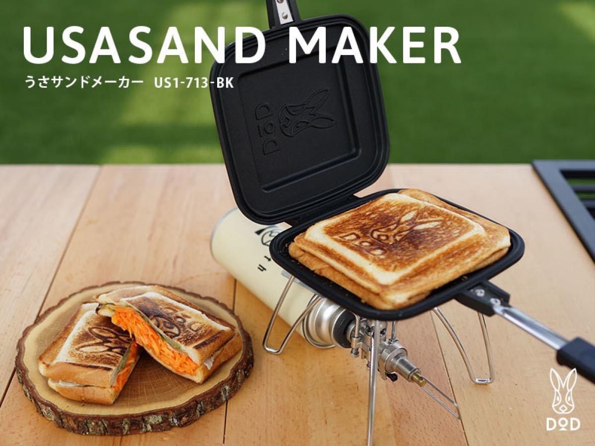【本日発送可能】DOD うさサンドメーカー 新品未使用
