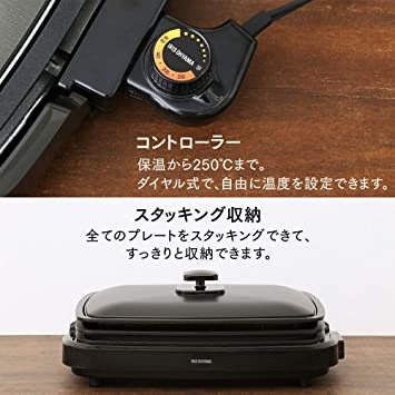 ブラック 2WAY アイリスオーヤマ ホットプレート 焼肉 平面 プレート 2枚 蓋付き ブラック APA-136-B_画像5