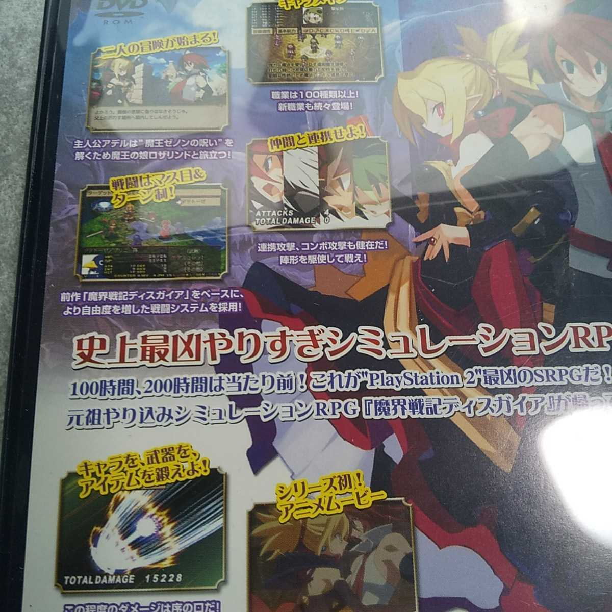 PS2【魔界戦記ディスガイア2】送料無料 返金保証あり