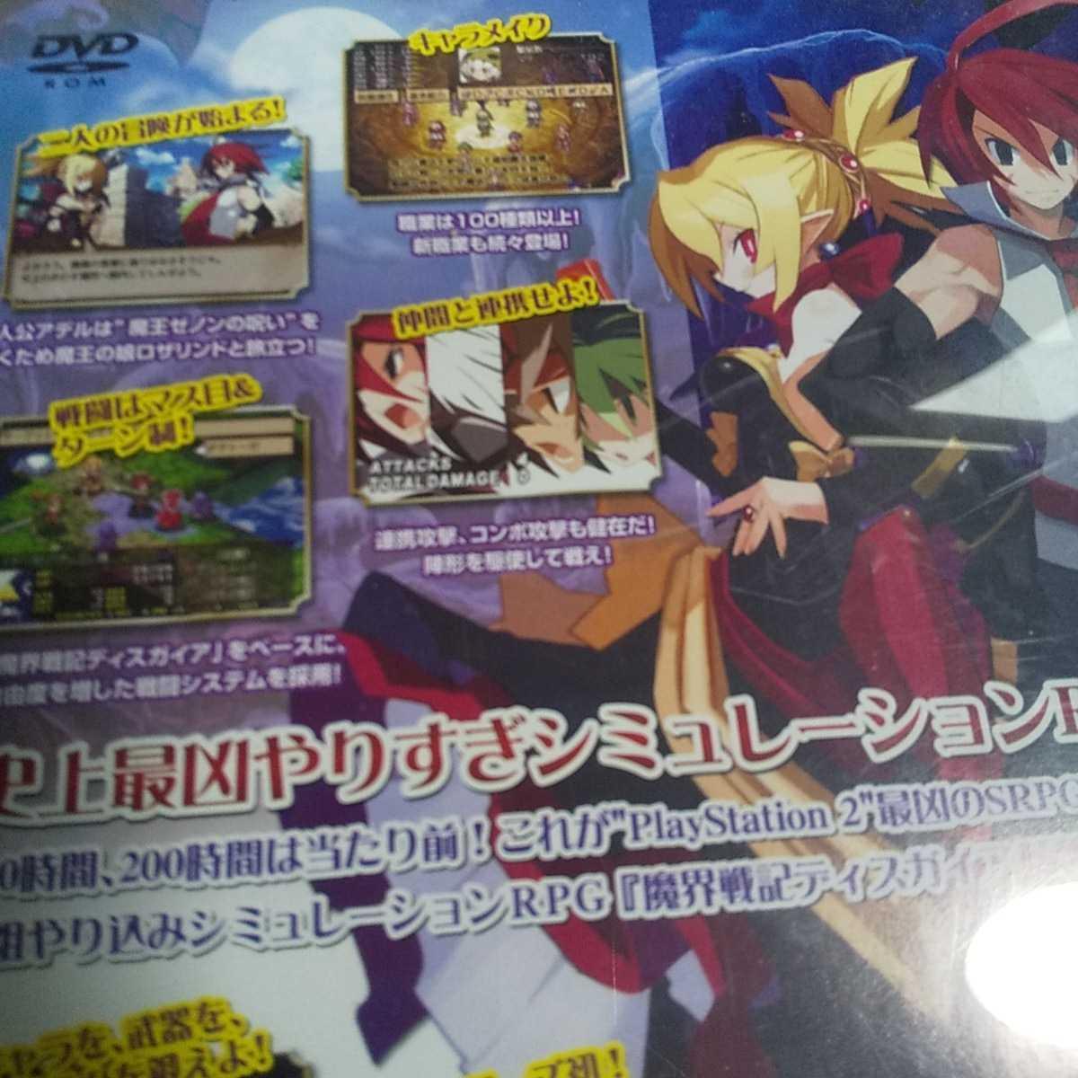 PS2【魔界戦記ディスガイア2】日本一ソフトウェア [送料無料]返金保証あり