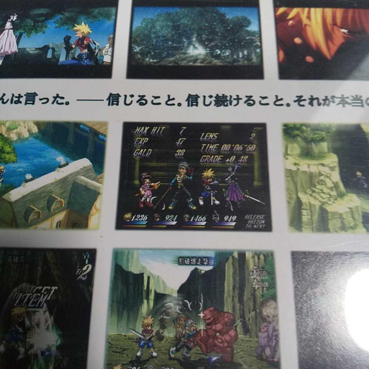 PS2【テイルズオブデスティニー2】ナムコ [送料無料] 返金保証あり