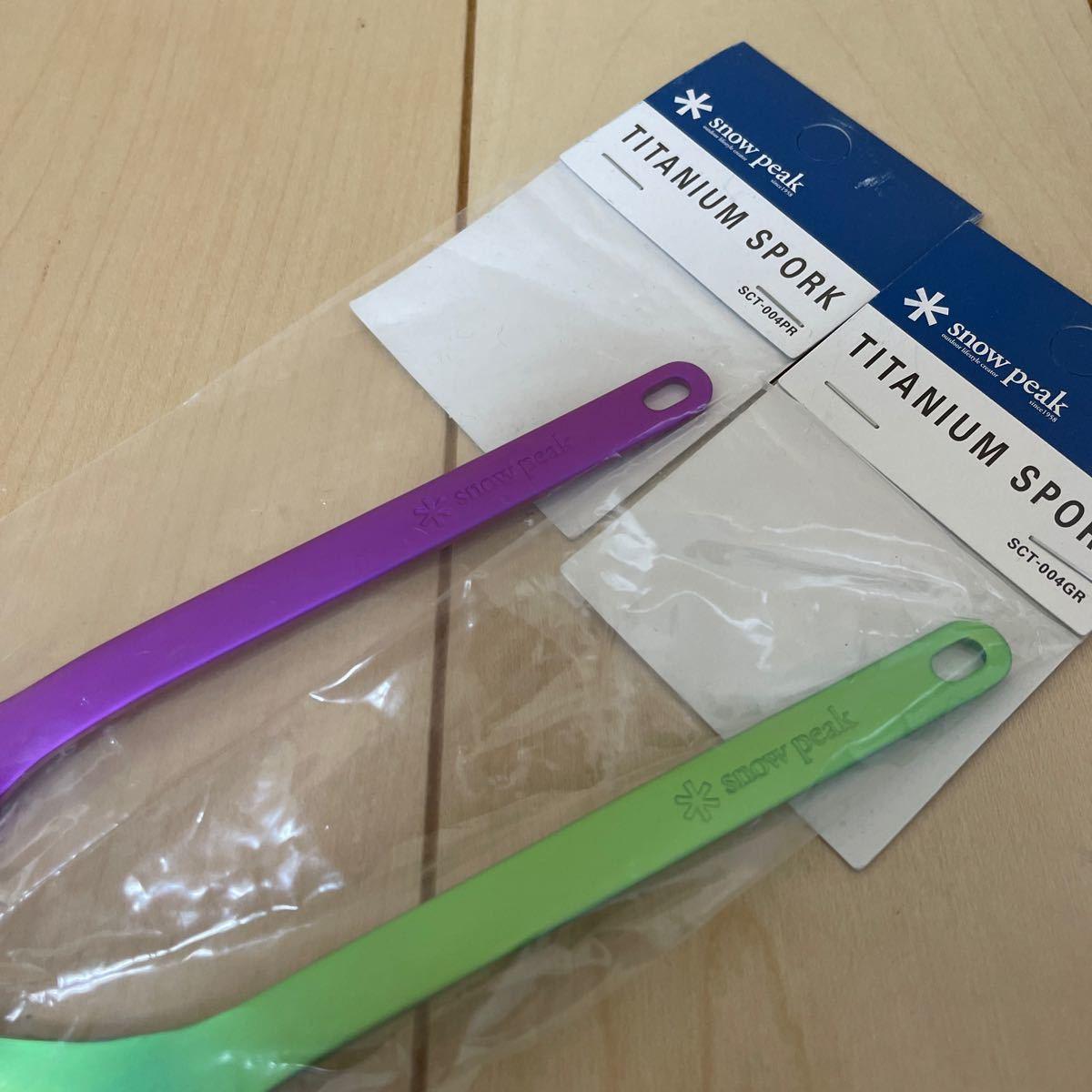 スノーピークのチタン製カトラリー 先割れスプーン2個セット新品未使用品です。