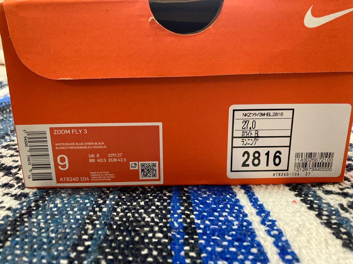 新品未使用 27cm ナイキ ズーム フライ 3 ZOOM FLY 3 AT8240 104 メンズ ホワイト×ブルー NIKE