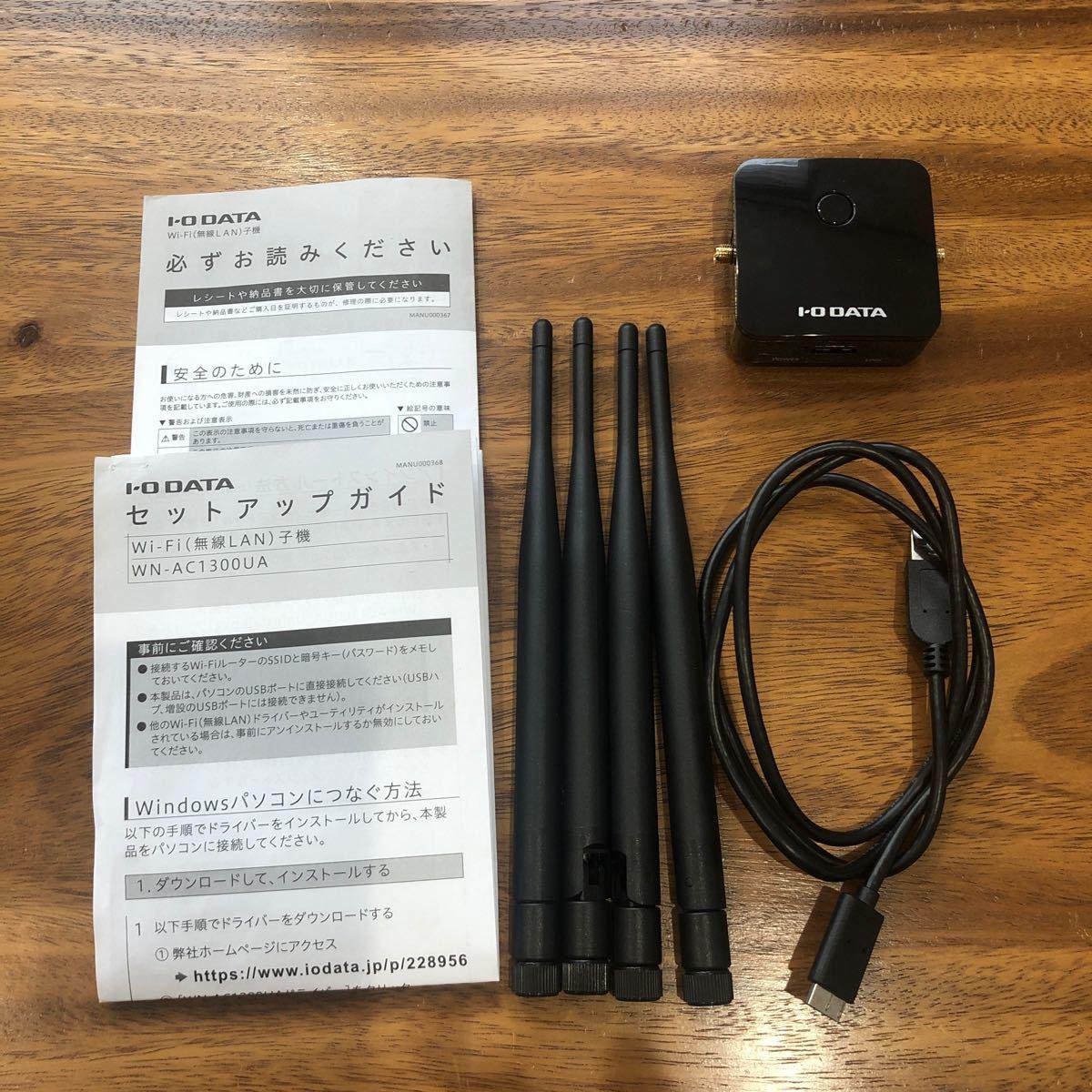 wifi無線LAN子機WN-AC1300UA