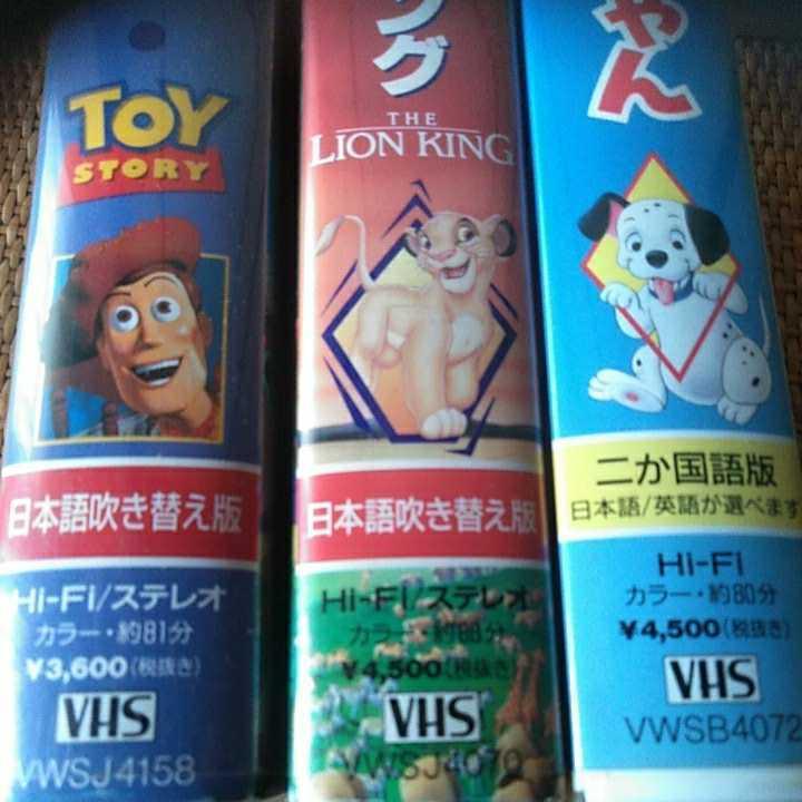 ディズニーアニメ VHS3本まとめて トイストーリー日本語吹き替え版  ライオン‐キング日本語吹き替え版 101匹わんちゃん二か国?語版