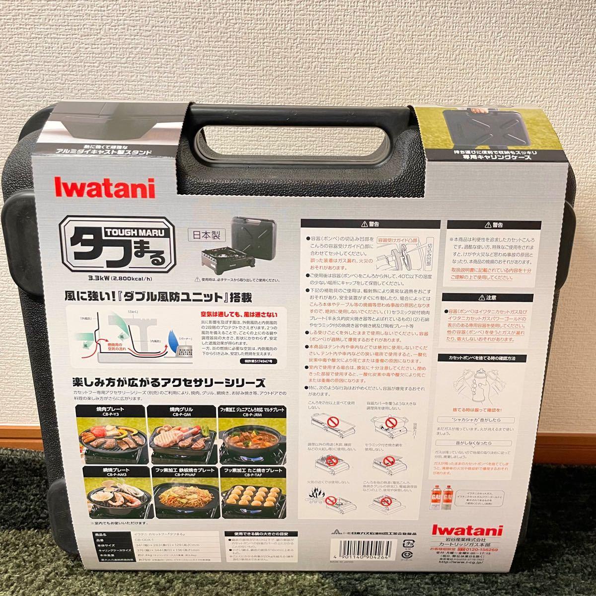 【新品・未開封】 イワタニ カセットコンロ カセットフー タフまる CB-ODX-1