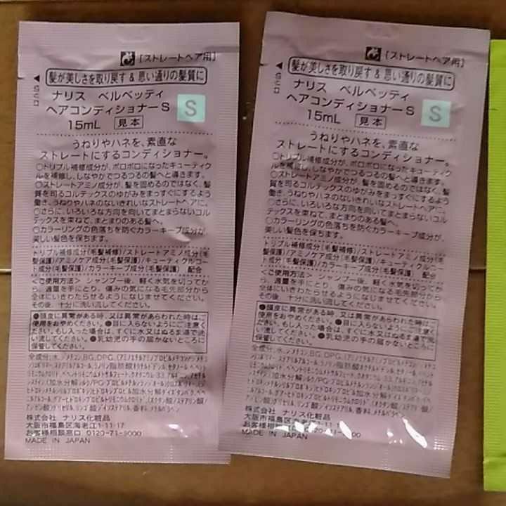 シャンプーリンスサンプル24個まとめ売り