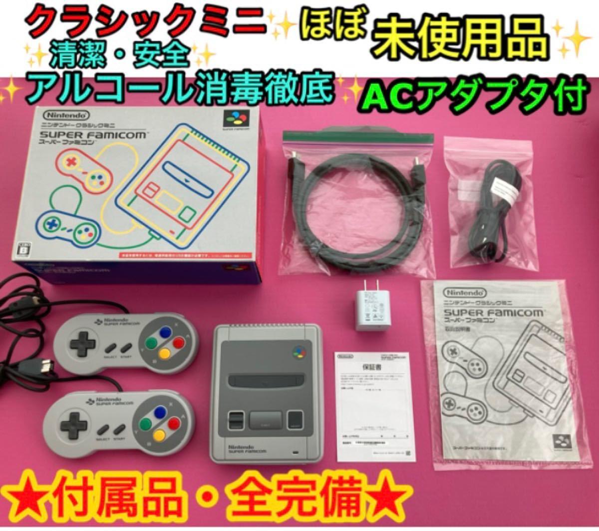 【ほぼ未使用品】 Nintendo ニンテンドー スーパーファミコン クラシックミニ 任天堂 ACアダプタ付