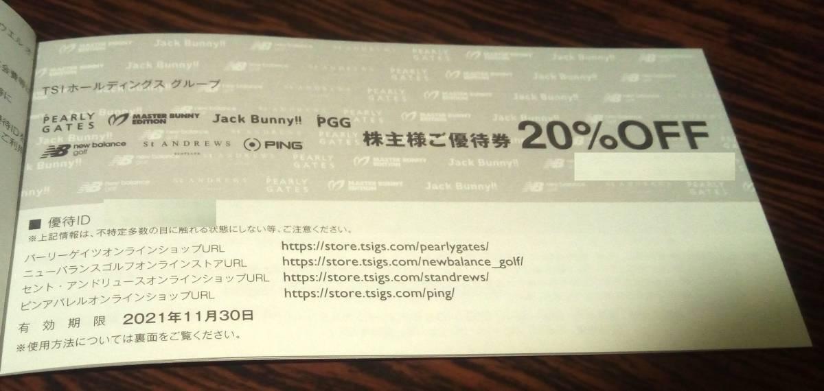 TSIHD株式会社  割引券 株主優待 20%オフ 有効期限2021/11/30_画像1