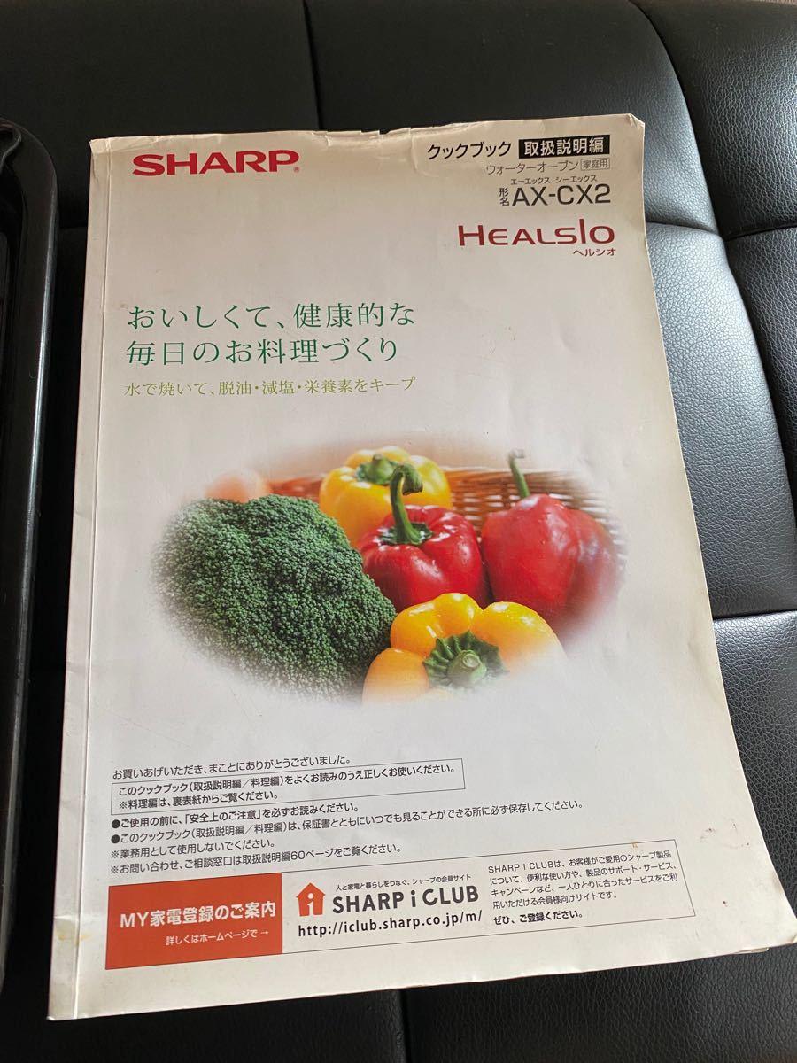SHARP シャープ ヘルシオ AX-CX2 オーブンレンジ