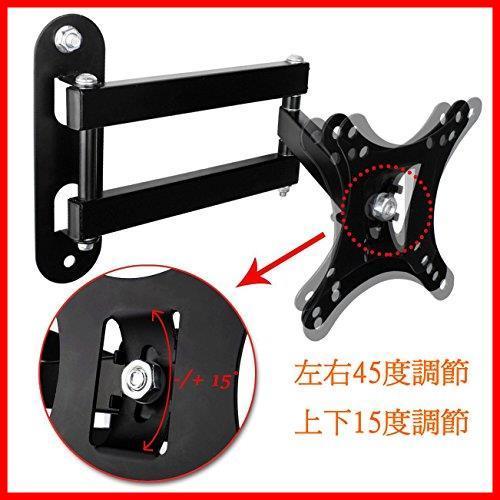 ブラック モニター テレビ壁掛け金具 10-30インチ LCDLED液晶テレビ対応 アーム式 回転式 左右移動式 角度_画像4
