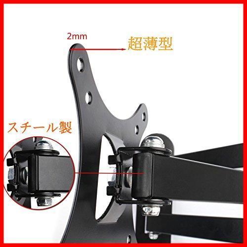 ブラック モニター テレビ壁掛け金具 10-30インチ LCDLED液晶テレビ対応 アーム式 回転式 左右移動式 角度_画像5