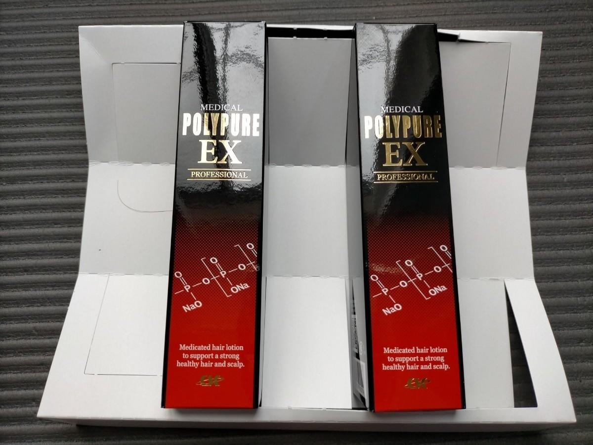 ポリピュアEX  2本セット 薬用育毛剤