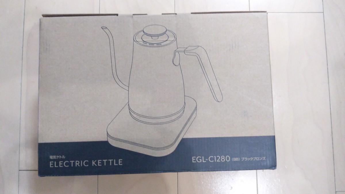 電気ケトルEGL-C1280 電気ケトル