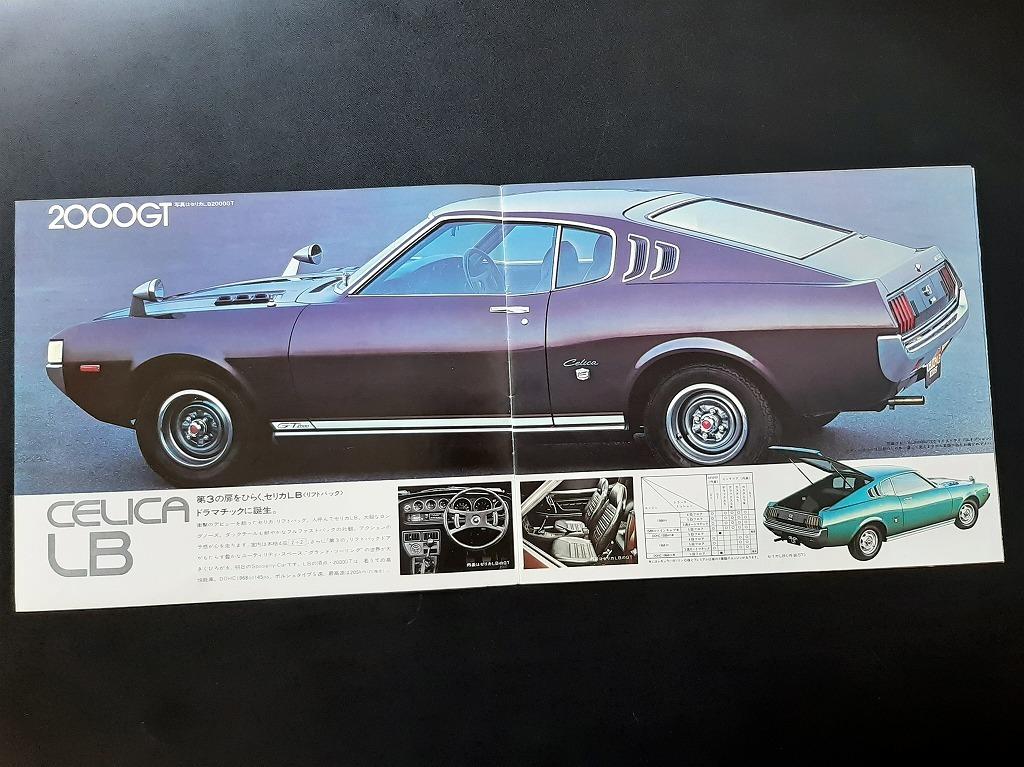 トヨタ セリカ GT&LB TA22/TA27 カローラ レビン TE27 複数車種カタログ 1970年代 当時品!☆ カローラバン ミニエース 絶版 旧車カタログ_画像3