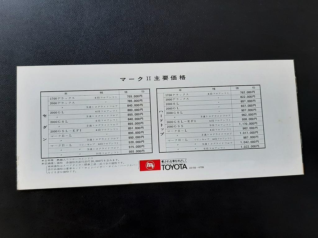トヨタ マークⅡ MX10/MX20 セダン ハードトップ 1970年代 当時物カタログ!☆ TOYOTA MARKⅡ SEDAN HARDTOP 国産車 絶版 旧車カタログ_画像10
