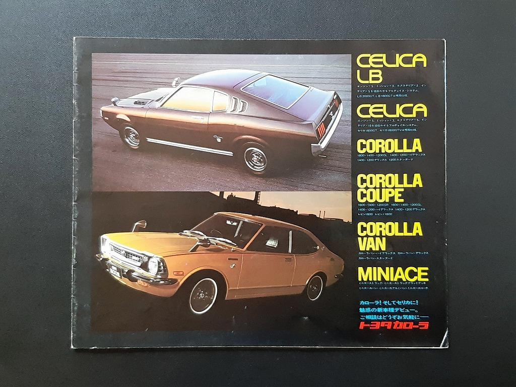 トヨタ セリカ GT&LB TA22/TA27 カローラ レビン TE27 複数車種カタログ 1970年代 当時品!☆ カローラバン ミニエース 絶版 旧車カタログ_画像2