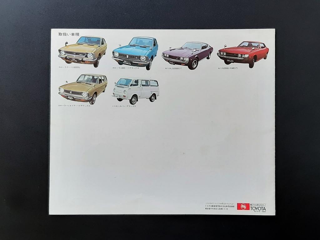 トヨタ セリカ GT&LB TA22/TA27 カローラ レビン TE27 複数車種カタログ 1970年代 当時品!☆ カローラバン ミニエース 絶版 旧車カタログ_画像10