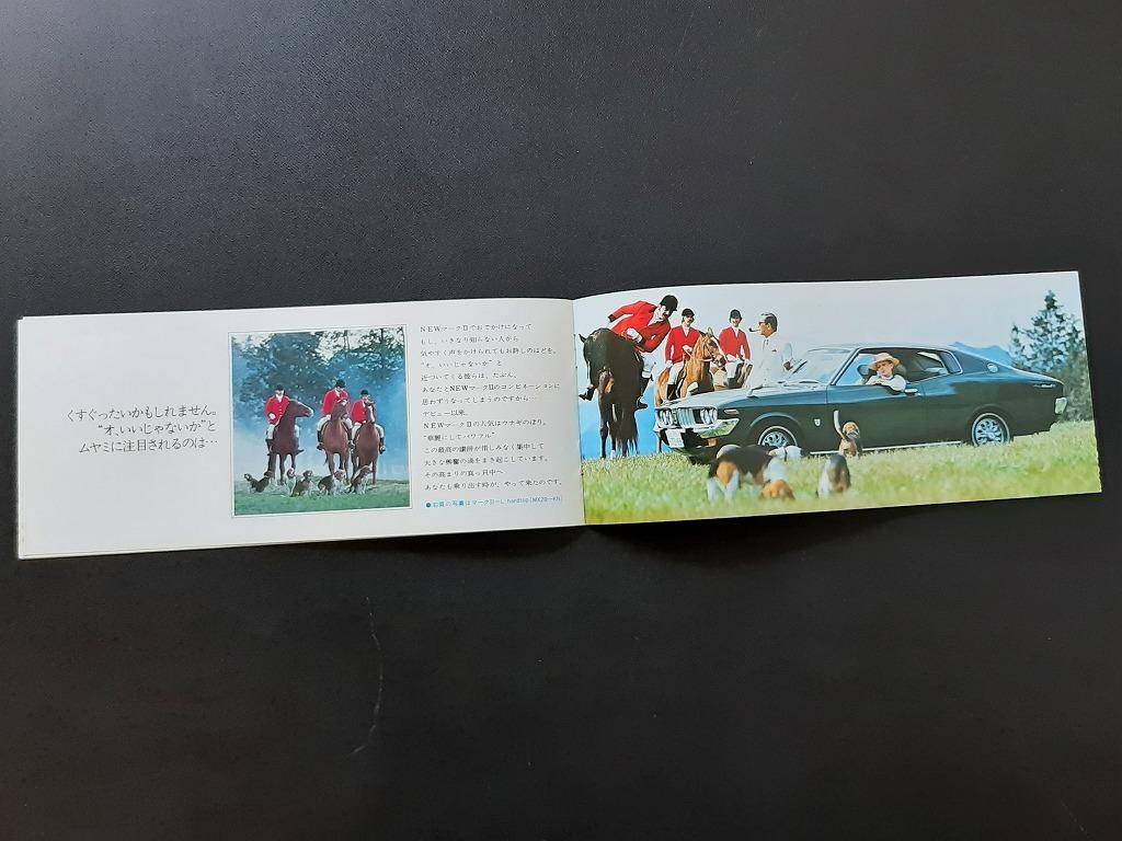 トヨタ マークⅡ MX10/MX20 セダン ハードトップ 1970年代 当時物カタログ!☆ TOYOTA MARKⅡ SEDAN HARDTOP 国産車 絶版 旧車カタログ_画像6