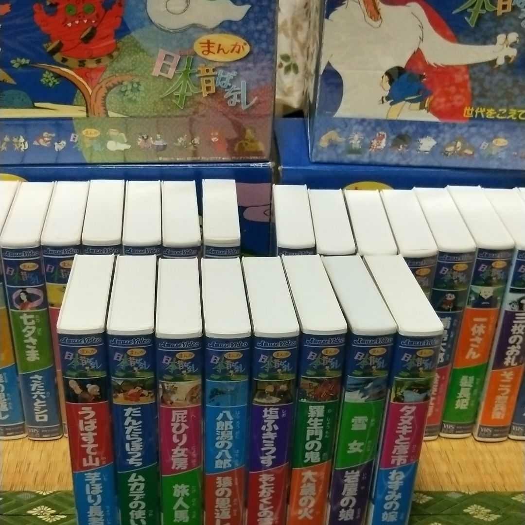 日本昔ばなし ビデオ5集 VHS  全48巻 96話