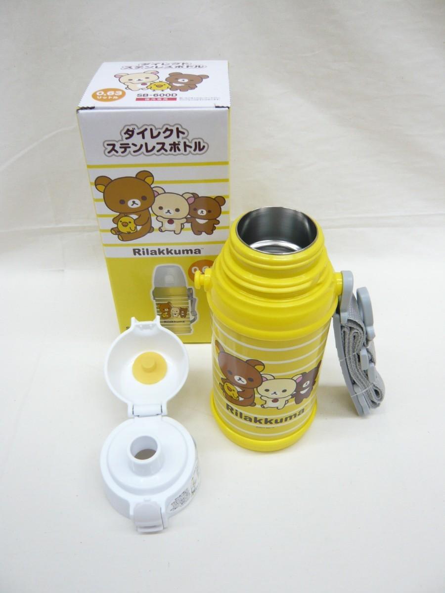 『リラックマ』ダイレクトステンレスボトル 630ml 保冷専用 水筒