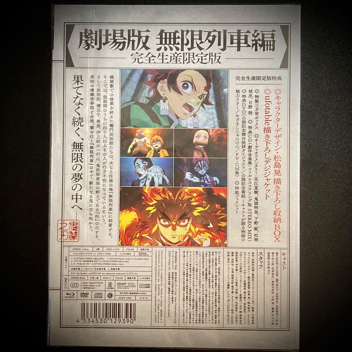 劇場版 「鬼滅の刃」 無限列車編 完全生産限定版 Blu-ray