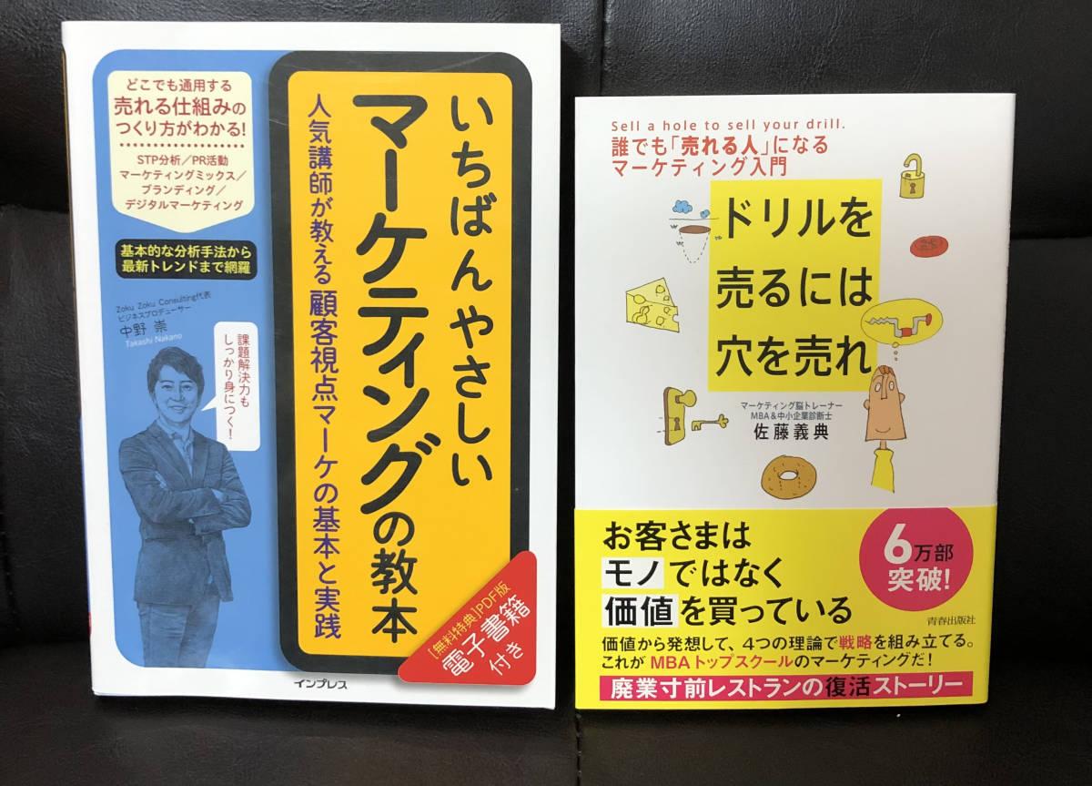 マーケティング本/2冊セット/ドリルを売るには穴を売れ/いちばんやさしいマーケティング教本/入門