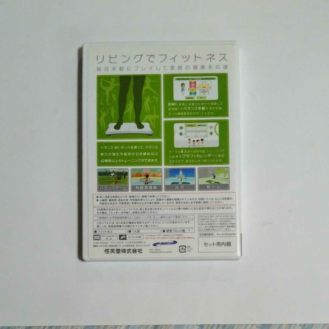 Wiiソフト Wii Fit