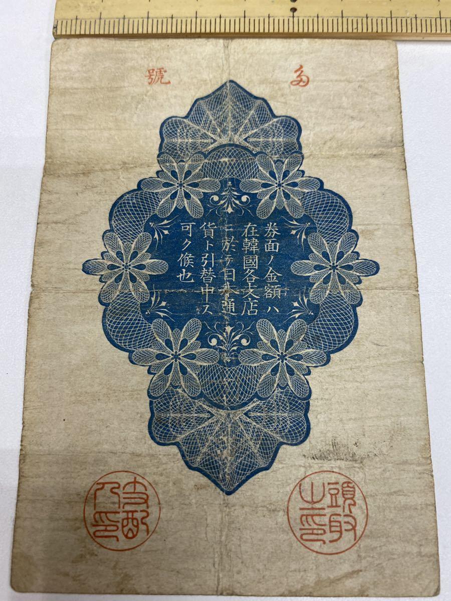 第一銀行 二十銭札 明治37年発行 在韓国支店