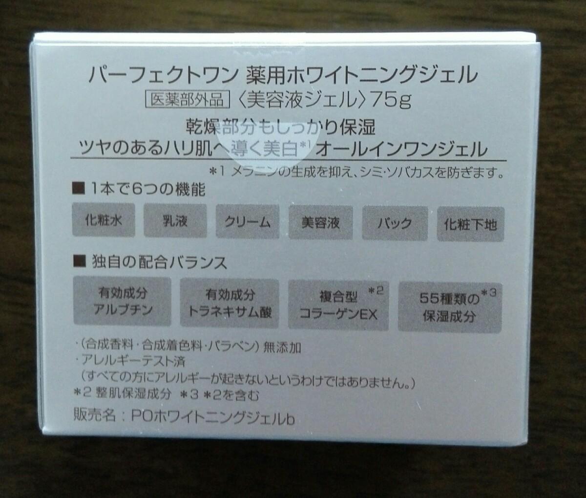 パーフェクトワン 薬用ホワイトニングジェル 75g  2個  パーフェクトワンモイスチャージェル