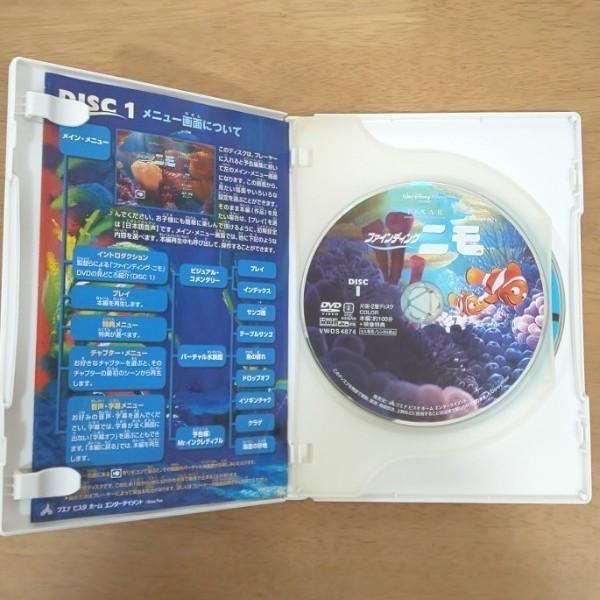 ファインディングニモ DVD(2枚組)