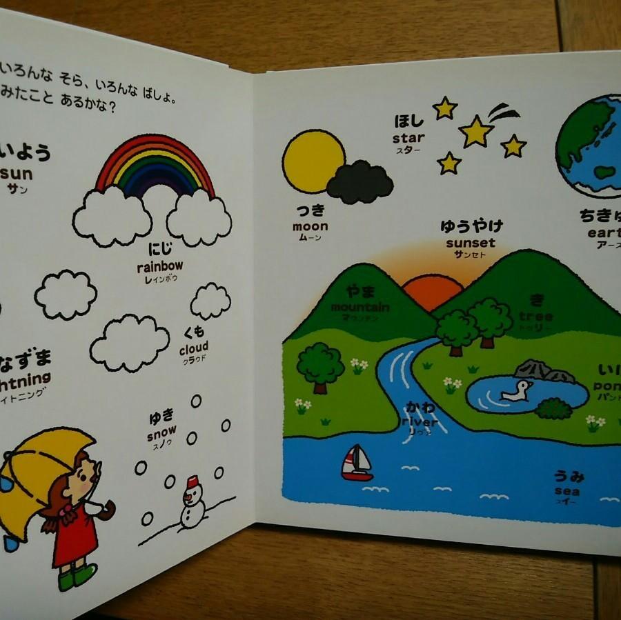 こどもずかん もっと 学研 英語つき 0才~4才