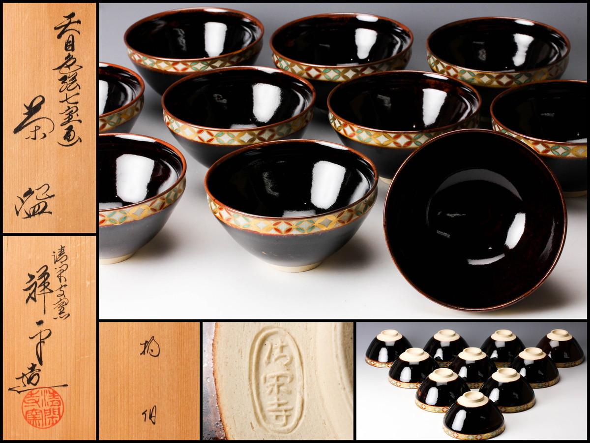 杉田祥平 清閑寺窯 天目色絵七宝画茶碗 十客 共箱 茶道具 本物保証