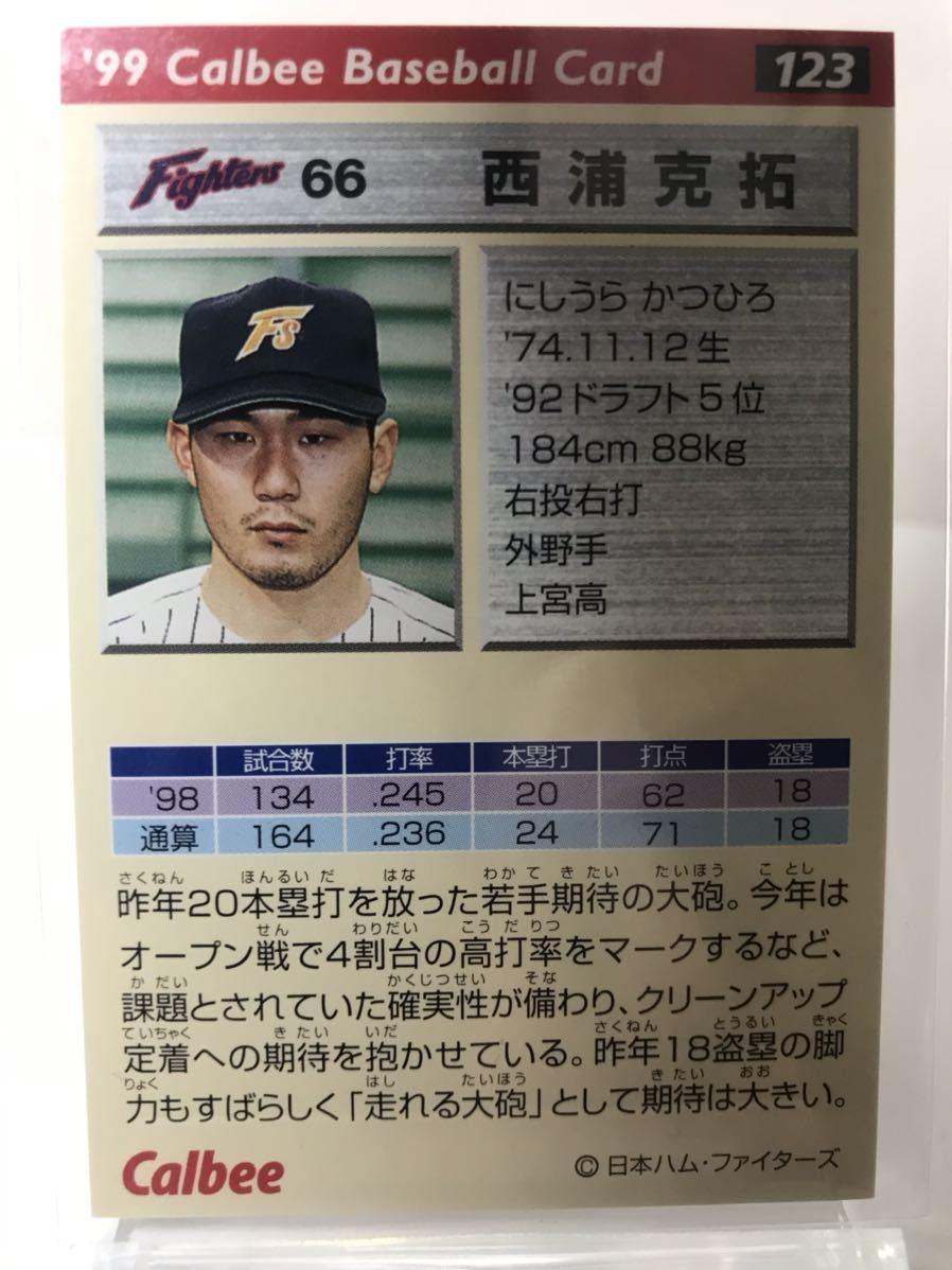 西浦克拓  カルビー プロ野球チップス 1999 No.123 金箔サインカード 日本ハムファイターズ_画像2