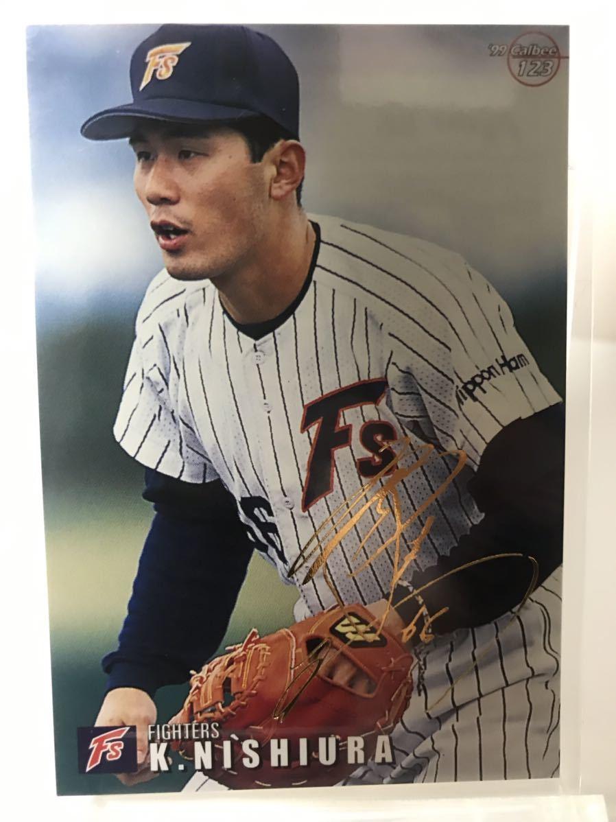西浦克拓  カルビー プロ野球チップス 1999 No.123 金箔サインカード 日本ハムファイターズ_画像1