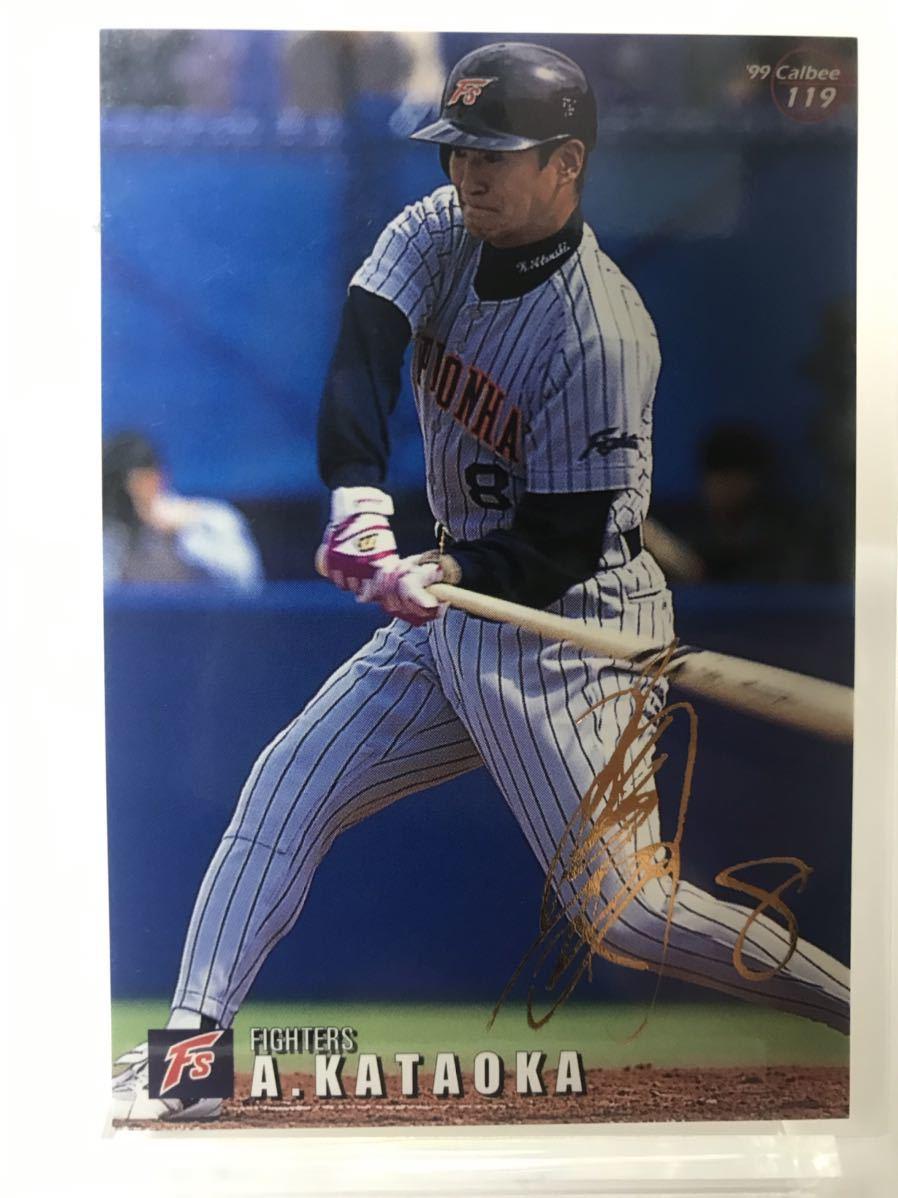 片岡篤史  カルビー プロ野球チップス 1999 No.119 金箔サインカード 日本ハムファイターズ_画像1