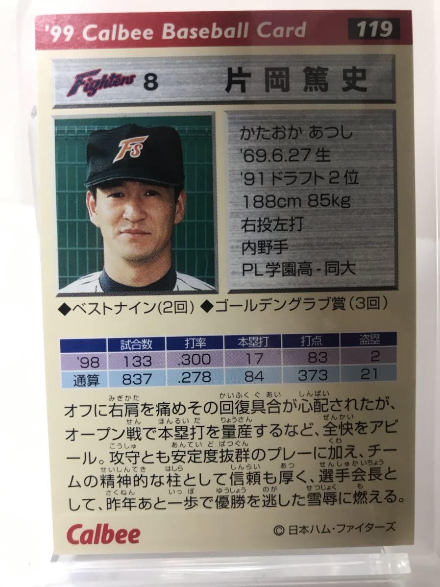 片岡篤史  カルビー プロ野球チップス 1999 No.119 金箔サインカード 日本ハムファイターズ_画像2