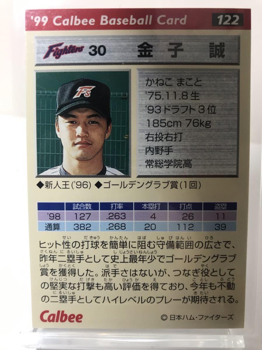 金子誠  カルビー プロ野球チップス 1999 No.122 金箔サインカード 日本ハムファイターズ_画像2