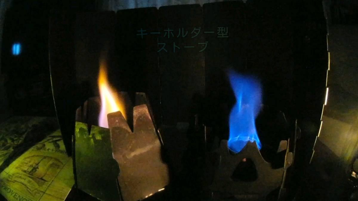 キーホルダータイプストーブ2コ(内炎)+五徳セット
