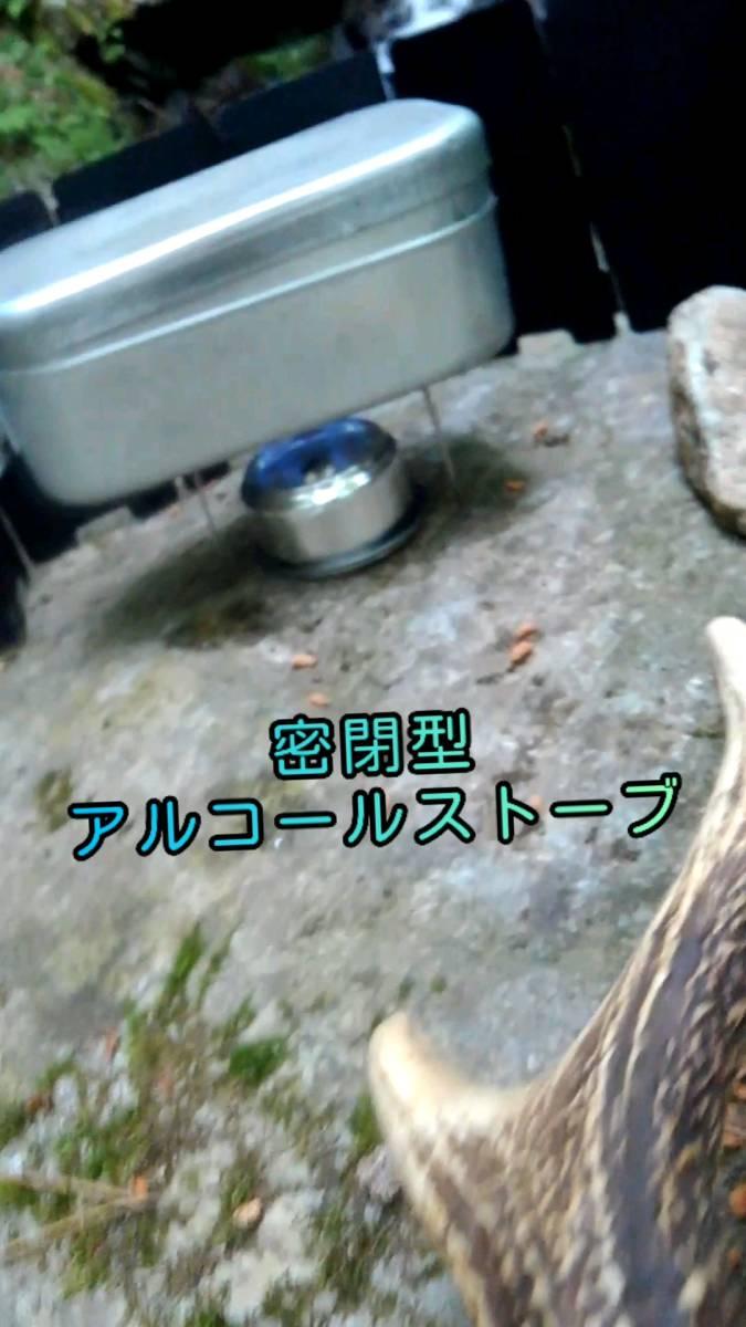 密閉型アルコールストーブ&専用五徳+プレヒート皿セット  アルコールストーブ