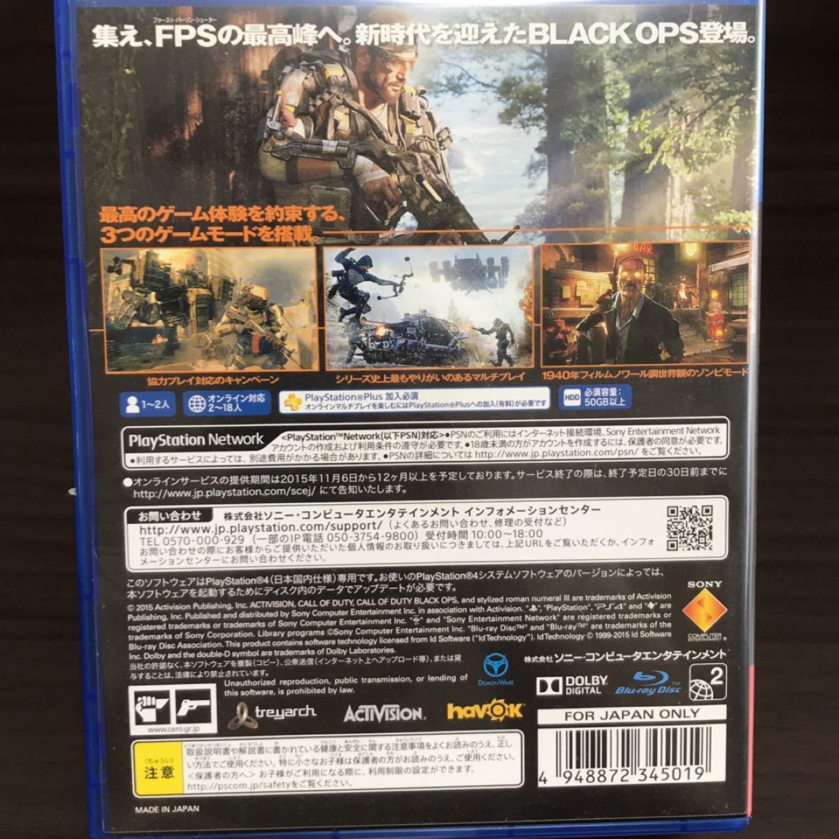 【PS4】 中古品 コール オブ デューティ ブラックオプスIII (まとめ買いで値引きします)