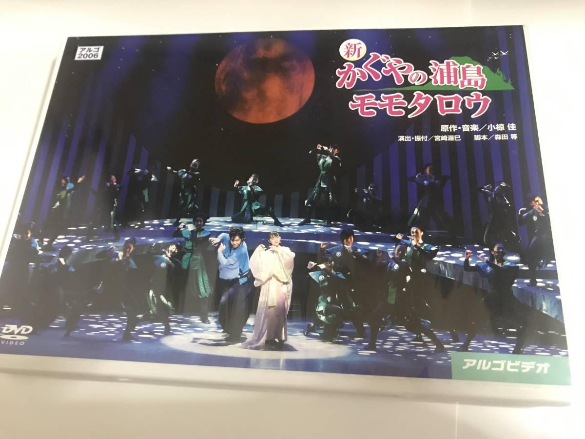 新・かぐやの浦島モモタロウ DVD 即決_画像1