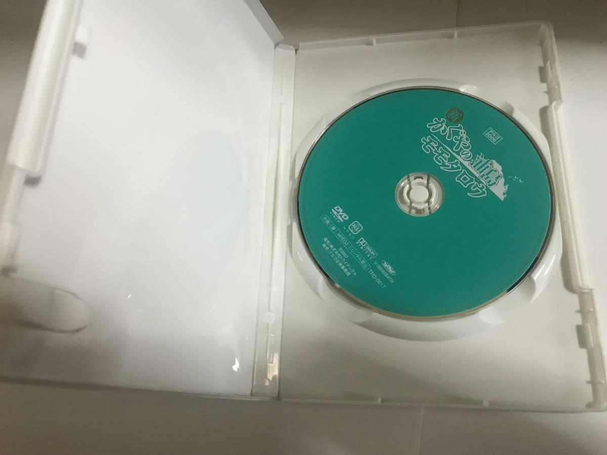 新・かぐやの浦島モモタロウ DVD 即決_画像3