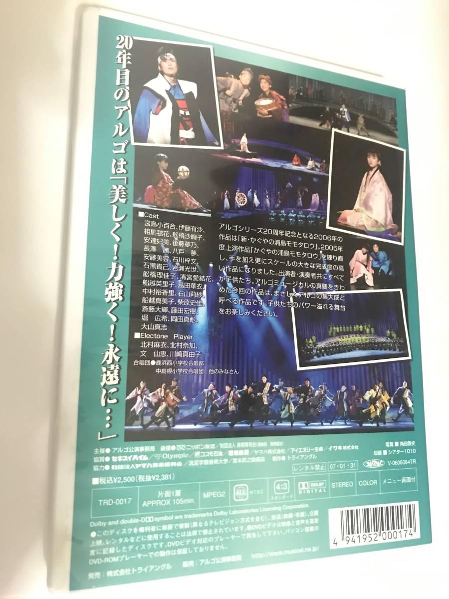 新・かぐやの浦島モモタロウ DVD 即決_画像2