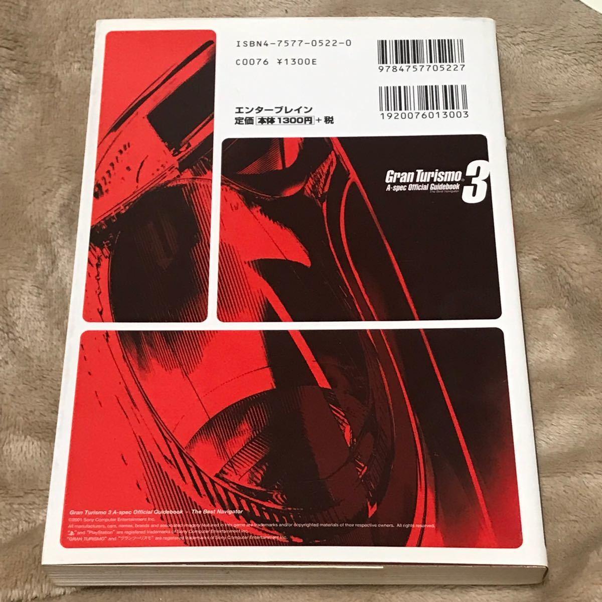 PS2攻略本 グランツーリスモ3A‐spec公式ガイドブック ザベストナビゲーター/ファミ通書籍編集部 (編者)